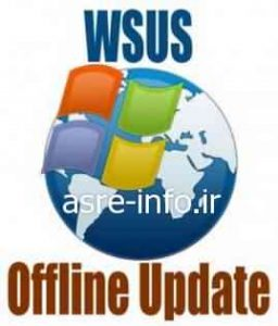 جدیدترین دانلود پچ آپدیتور ویندوز 10 به صورت آفلاین WSUS.Offline.Update.10.8.1
