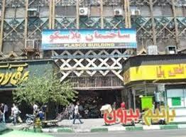فرهنگ استفاده از دوربین گوشی در حادثه پلاسکو تهران آتش سوزی