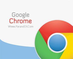 Google Chrome 58.0.3029.110 Win/Mac/Linux + Portable مرورگر گوگل کروم