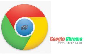 مرورگر گوگل کروم Google Chrome 59.0.3071.115